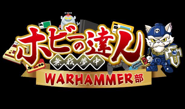 『ウォーハンマー部』開設のお知らせ