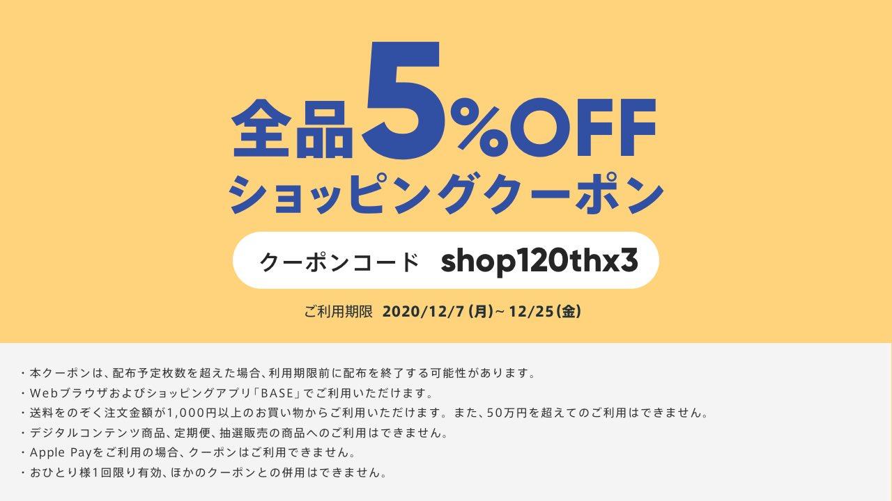【最大20%OFF】全品5%OFFクーポン配布中です!