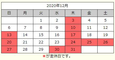 【2020年12月後半】実店舗(新所沢店)の営業日時について大切なお知らせ