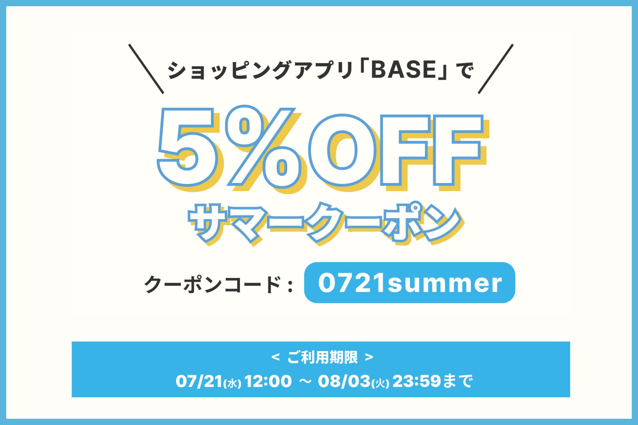 【アプリ限定】7/21(水)~8/3(火)全品5%OFF特別クーポン!