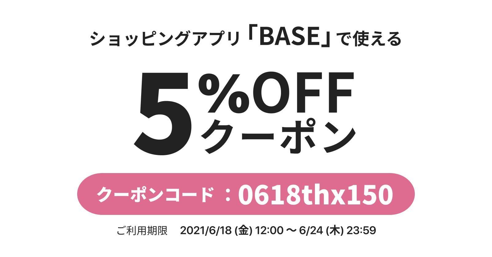 【アプリ限定】6/18(金)~6/24(木)全品5%OFF特別クーポン!
