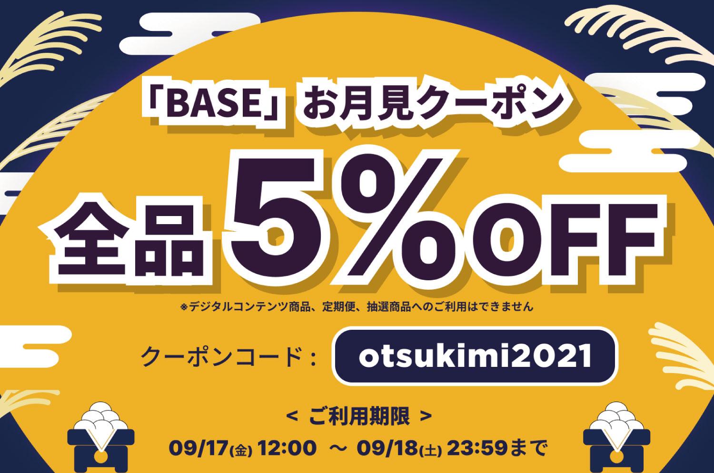 【9/17・18の2日間限定】全品5%OFFクーポン配布!