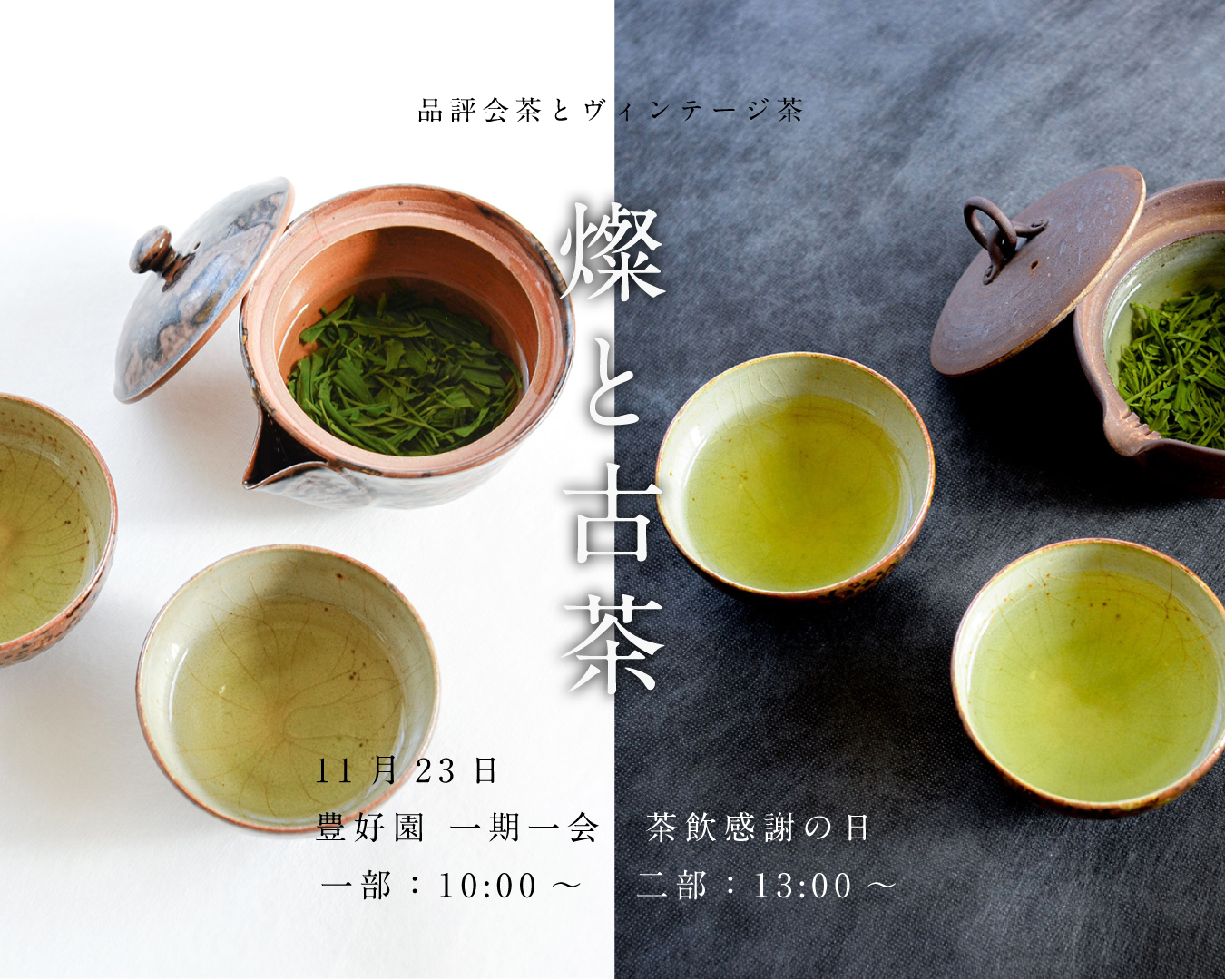 11/23 勤労感謝の日~ 豊好園ファン感謝祭~ 茶飲感謝の日「燦と古茶」