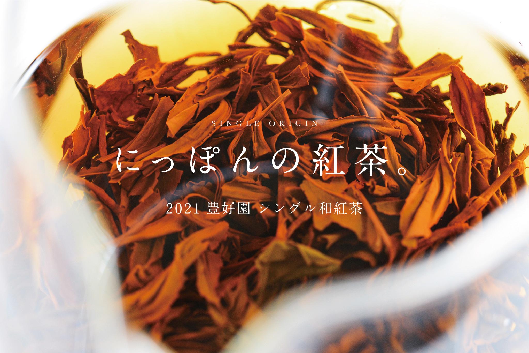 2021シングル和紅茶「12品種」販売スタートです!