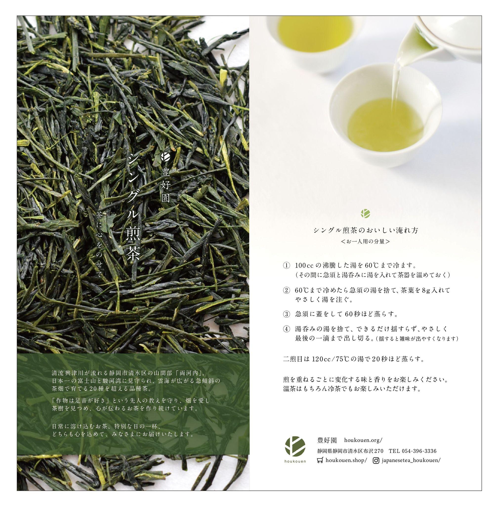 豊好園の日本茶「おいしい淹れ方」