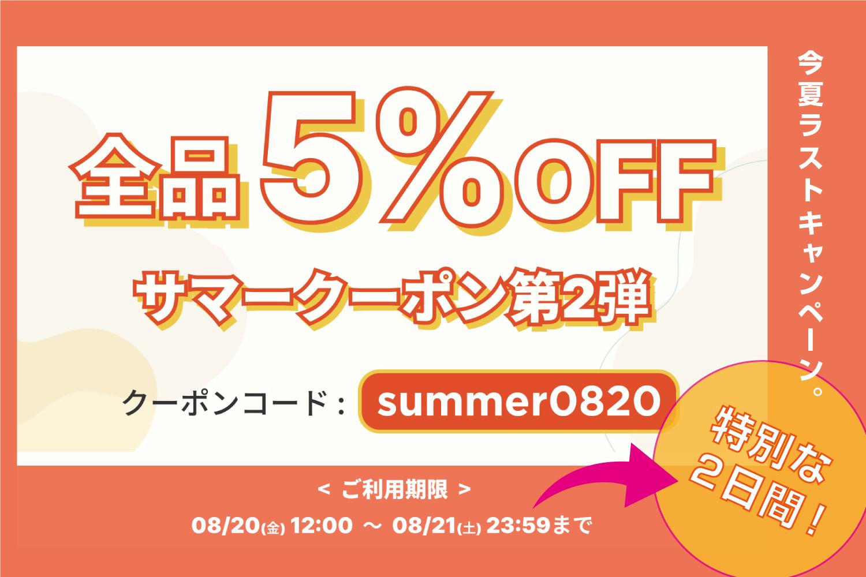 【お得な2日間】8/20(金)21(土)この夏最後の全品5%OFF!