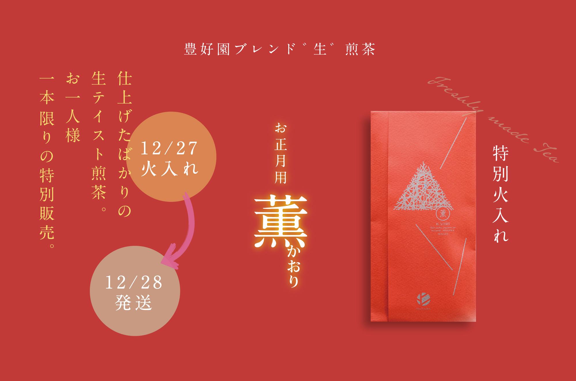 正月用特別火入れ【薫:かおり】予約&期間限定販売!