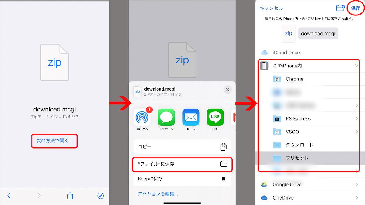 【スマホ】Lightroomプリセットの追加方法