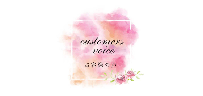 お客様の声~福原 艶香様~