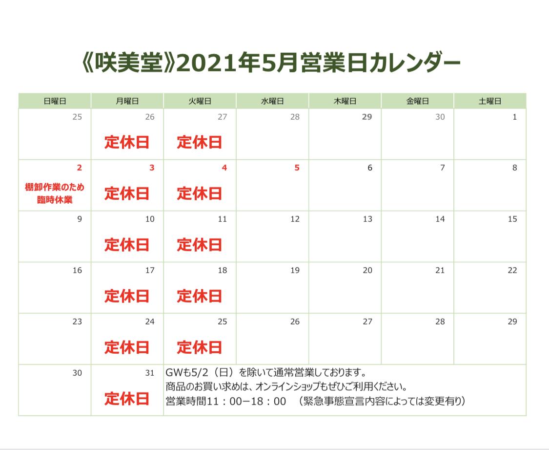210422_咲美堂ゴールデンウィークの営業日カレンダー公開です