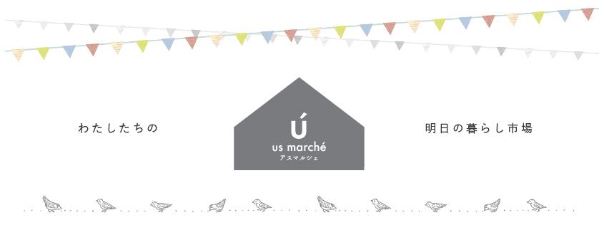 us marcheプレオープンしています♪