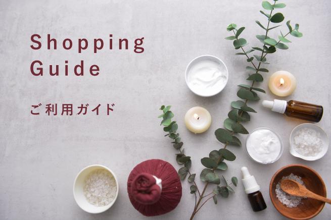 Guide ご利用ガイド ※お買い物前に必ずお読みください