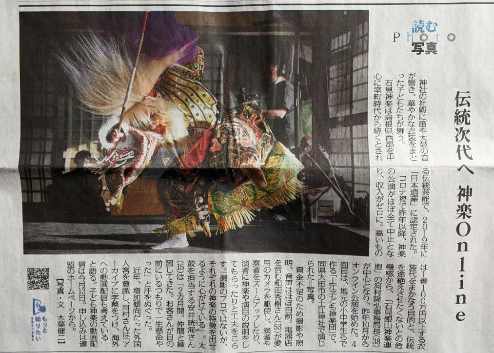 <新聞掲載>第4回オンライン配信のご視聴応援チケット絶賛発売中!