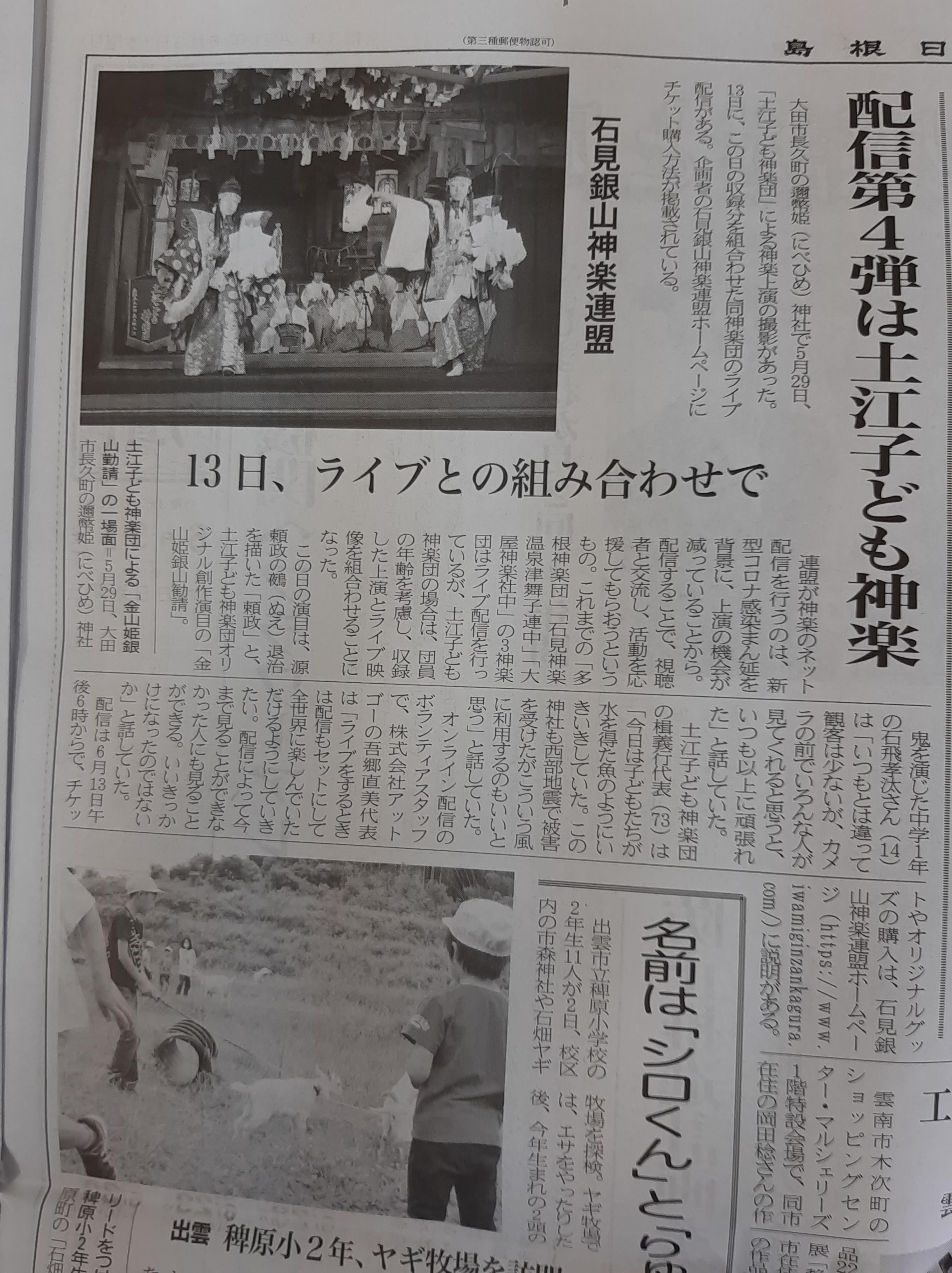 【新聞掲載】土江子ども神楽団 オンライン神楽配信の準備風景2021/5/29