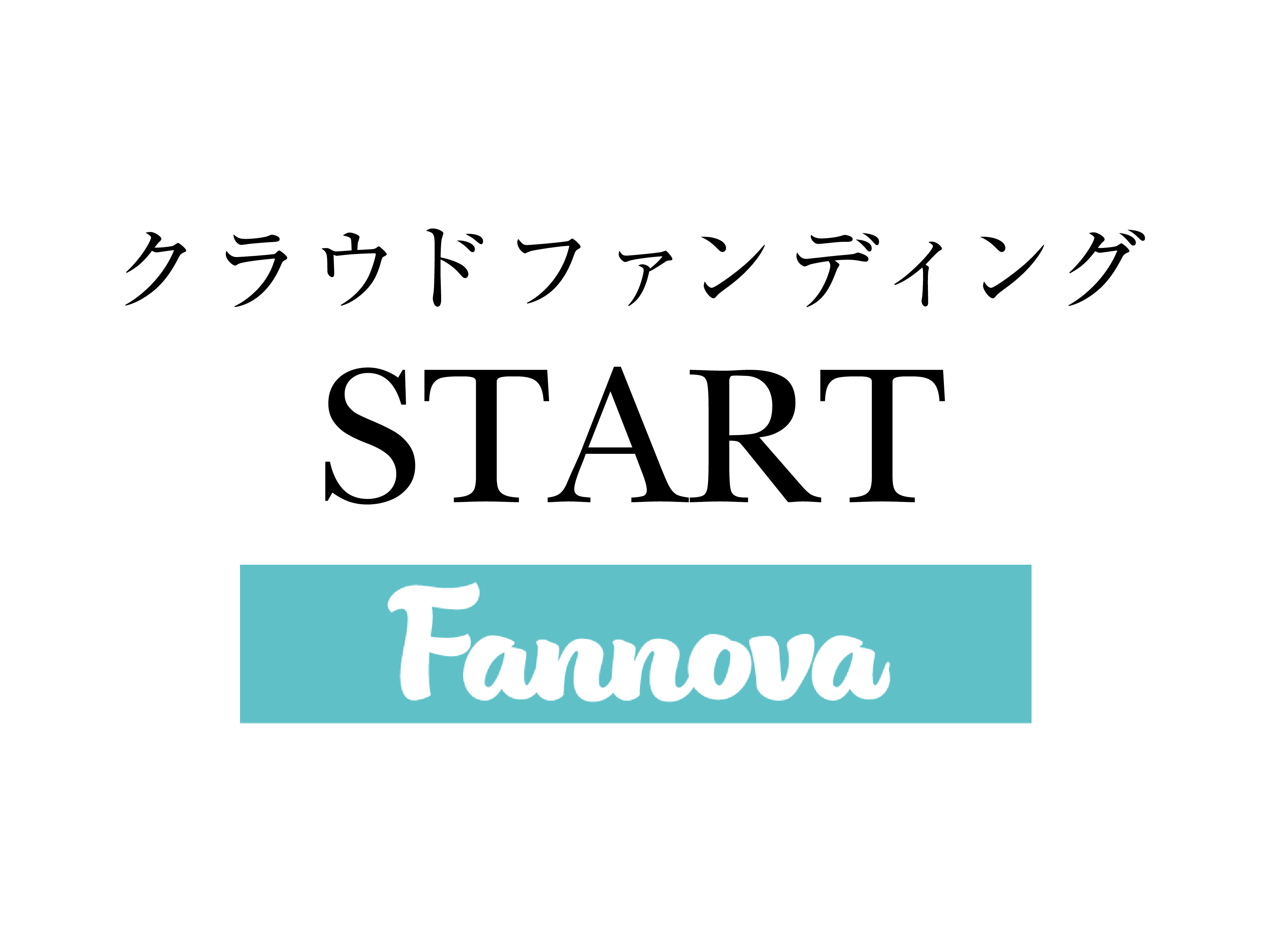 本日、Fannovaでcomelのクラウドファンディングがスタートしました!!
