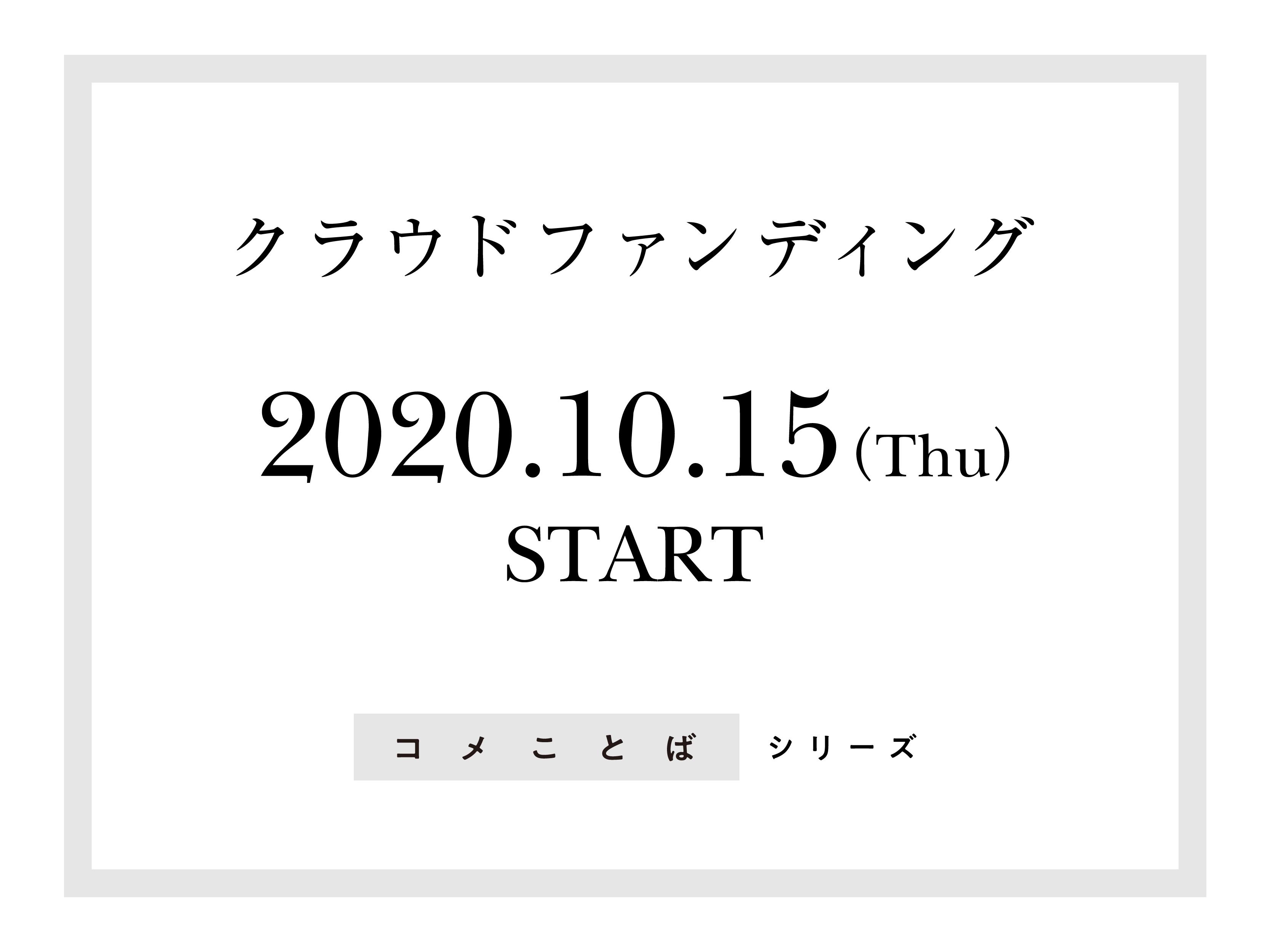 10月15日(Thu)にクラファン開始!