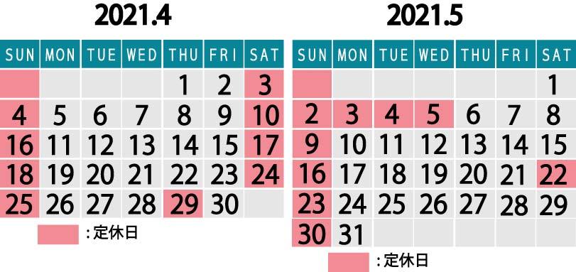 2021年4月~5月の休業日について