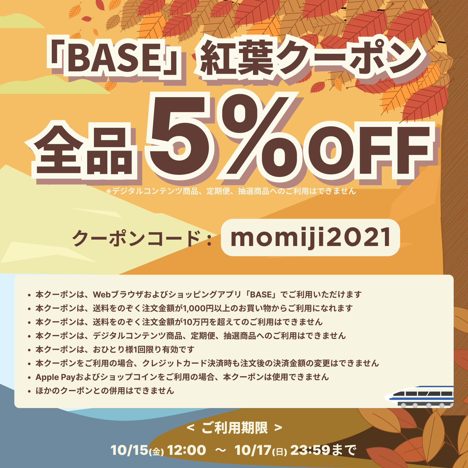 5%OFFクーポン実施!