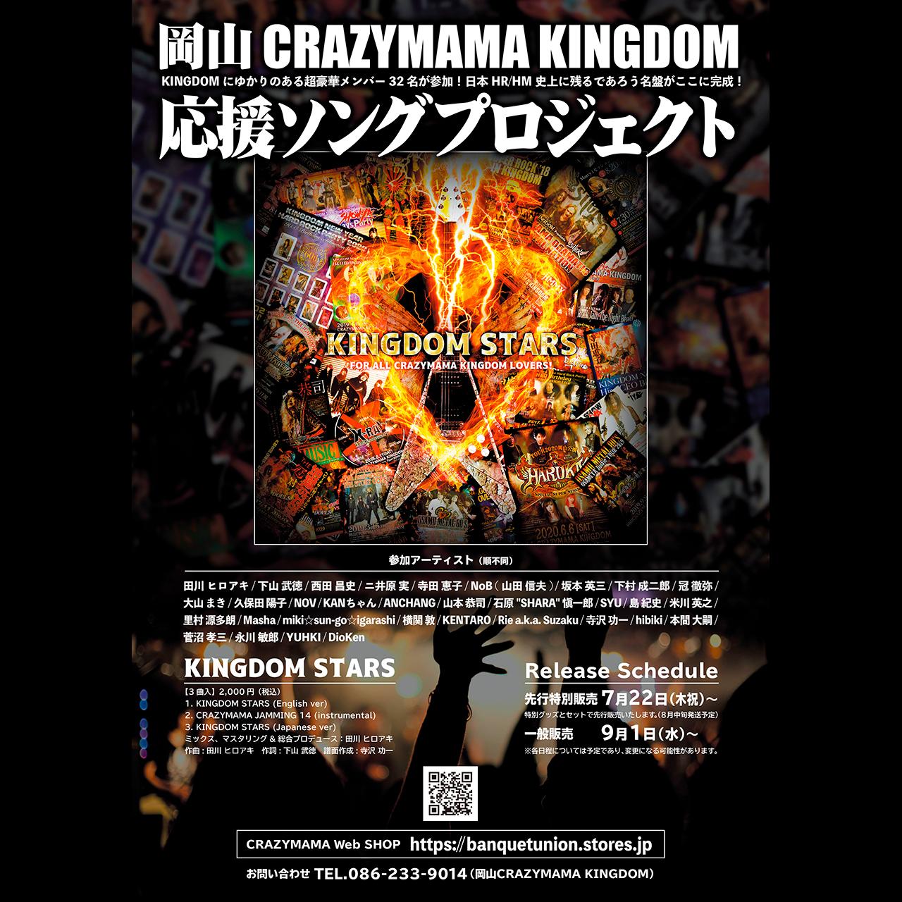 岡山CRAZYMAMA KINGDOM応援ソングプロジェクト:『KINGDOM STARS』