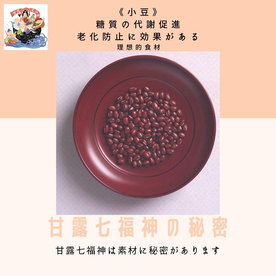 甘露七福神は素材に秘密があります。 小豆