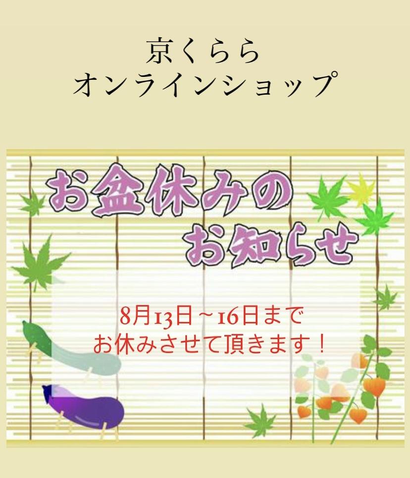 〜お知らせ〜