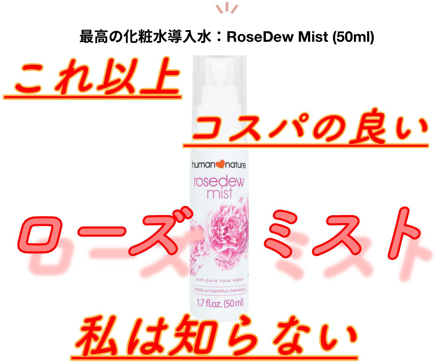 コスパ最高の化粧水導入液、現る:Rose Mist:その2