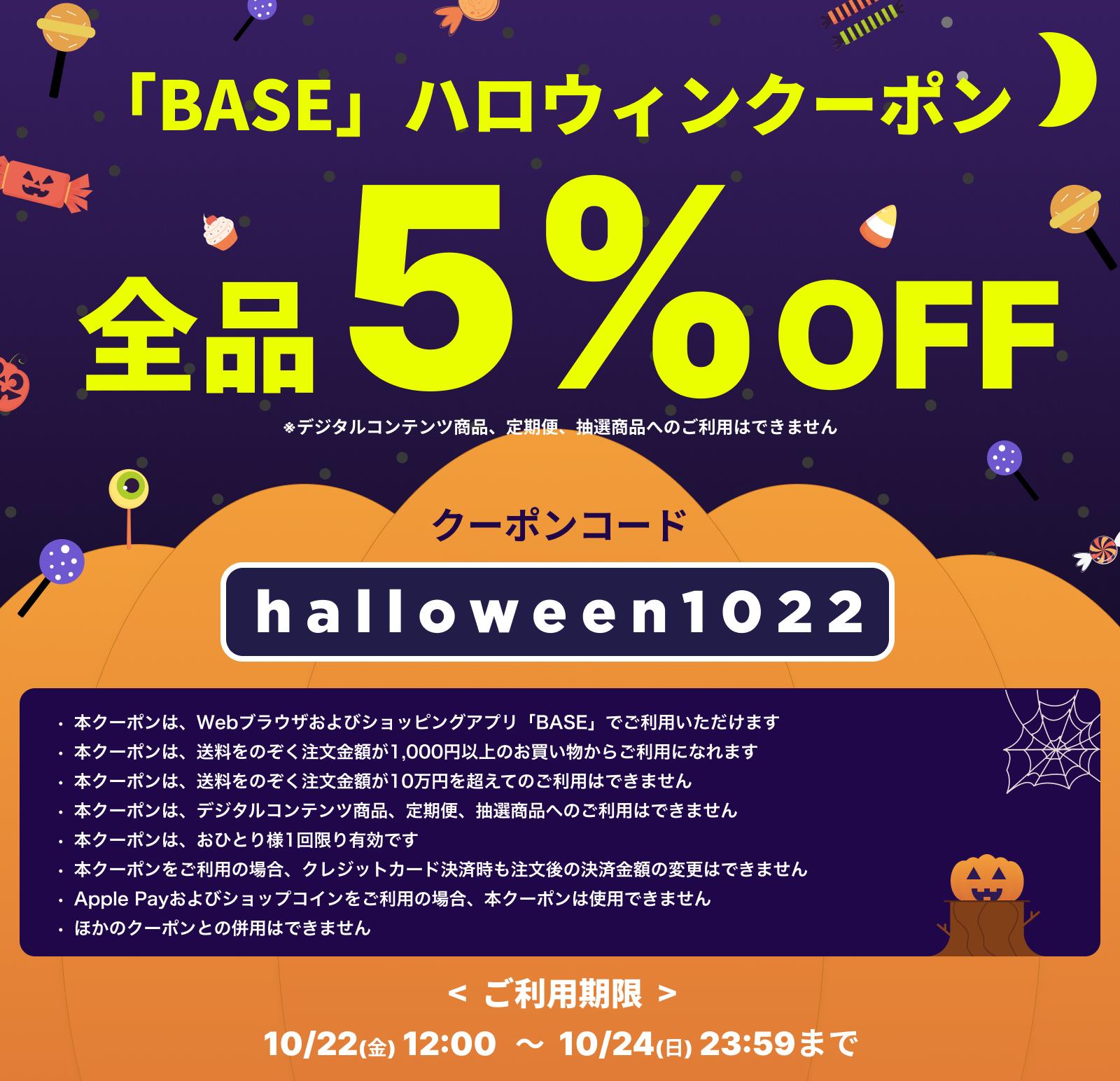 ハロウィンクーポン5%OFF! 10/22(金)12:00~10/24(日)23:59まで