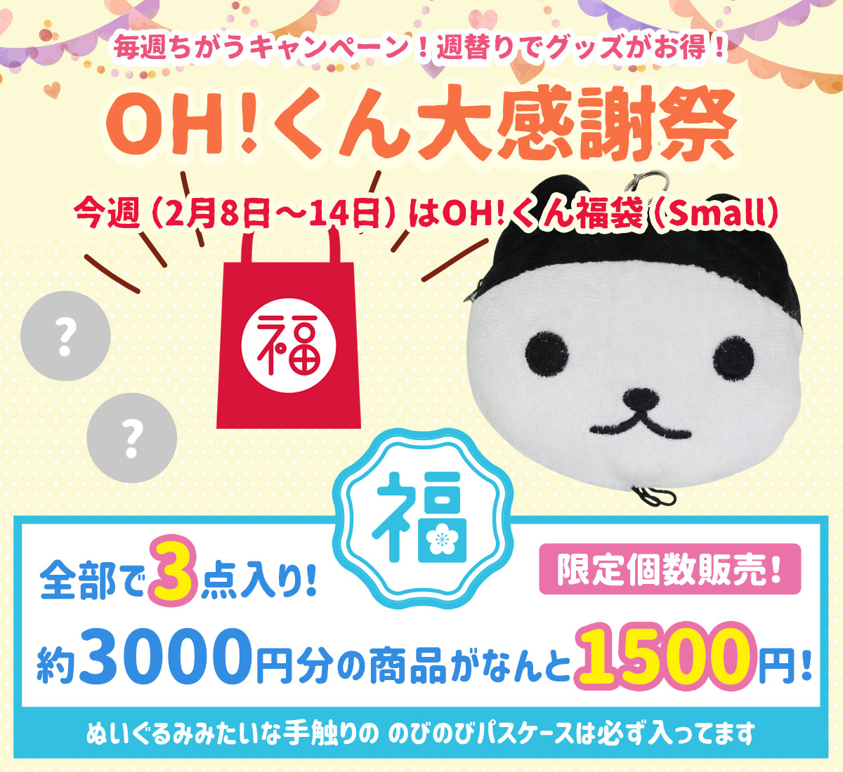 OH!くん感謝祭第2週は福袋(Small)!