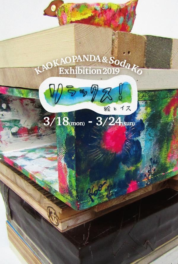 KAO KAO PANDA & Soda Ko Exhibition2019「リラックス!-絵とイス