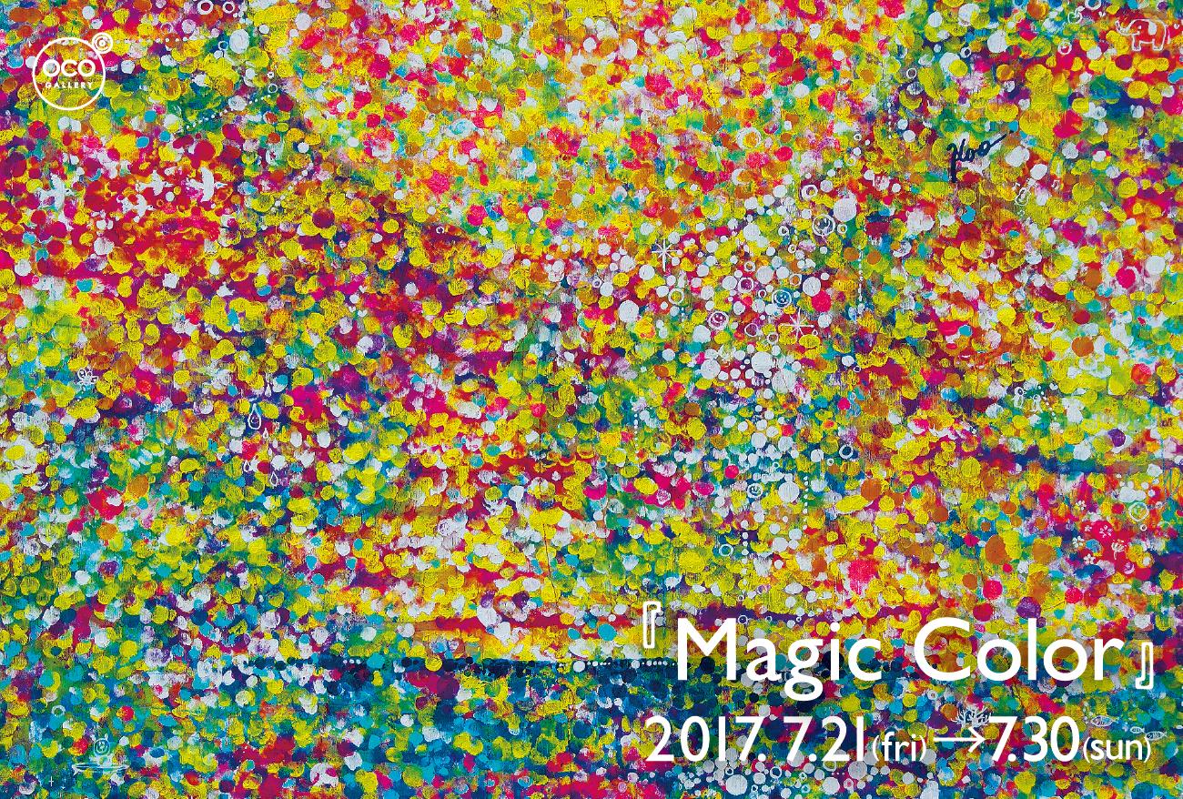 かおかおパンダ個展「Magic Color」がいよいよ21日よりスタートします