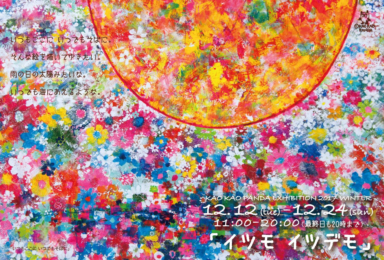 かおかおパンダ個展「イツモ イツデモ」12月12日よりスタート