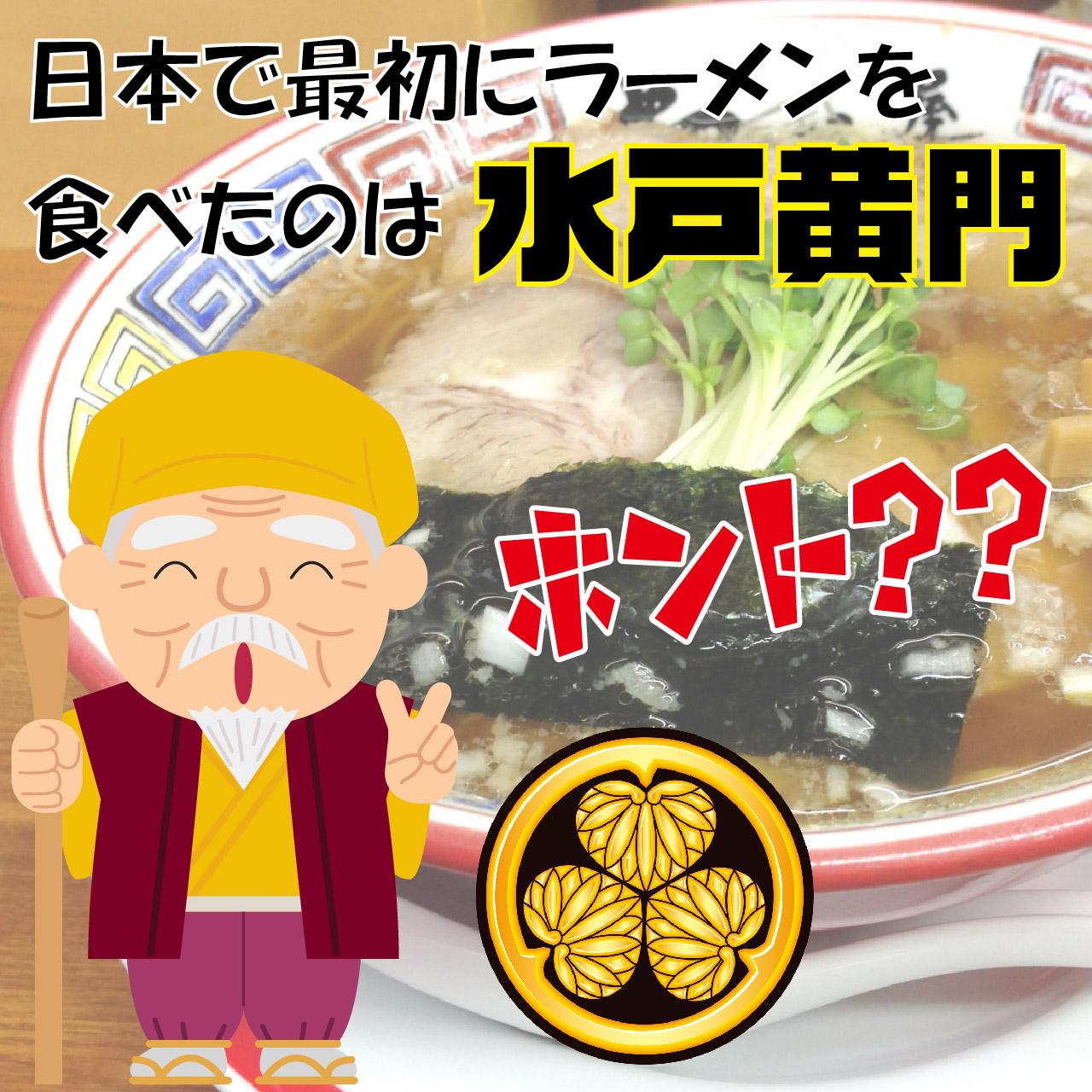 日本で最初にラーメンを食べたのは水戸黄門!?