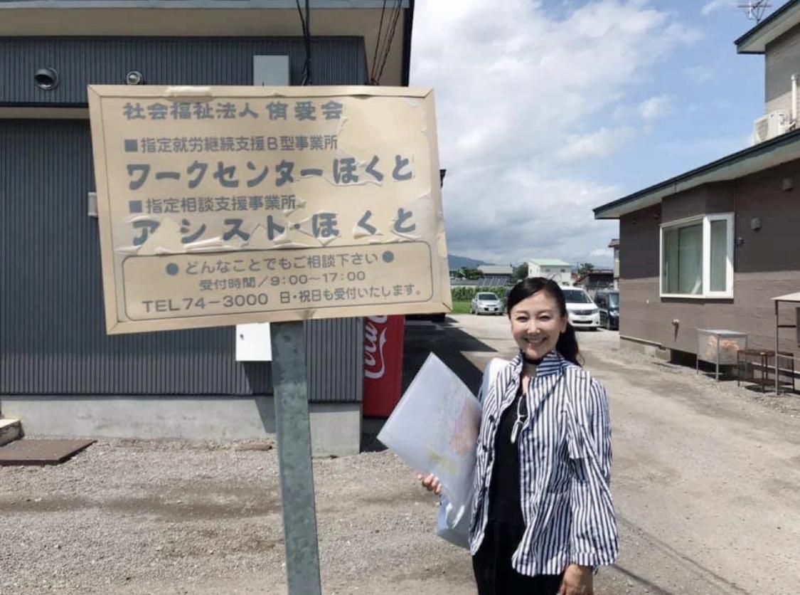 ファンキーで楽しい!北海道の『新生園』