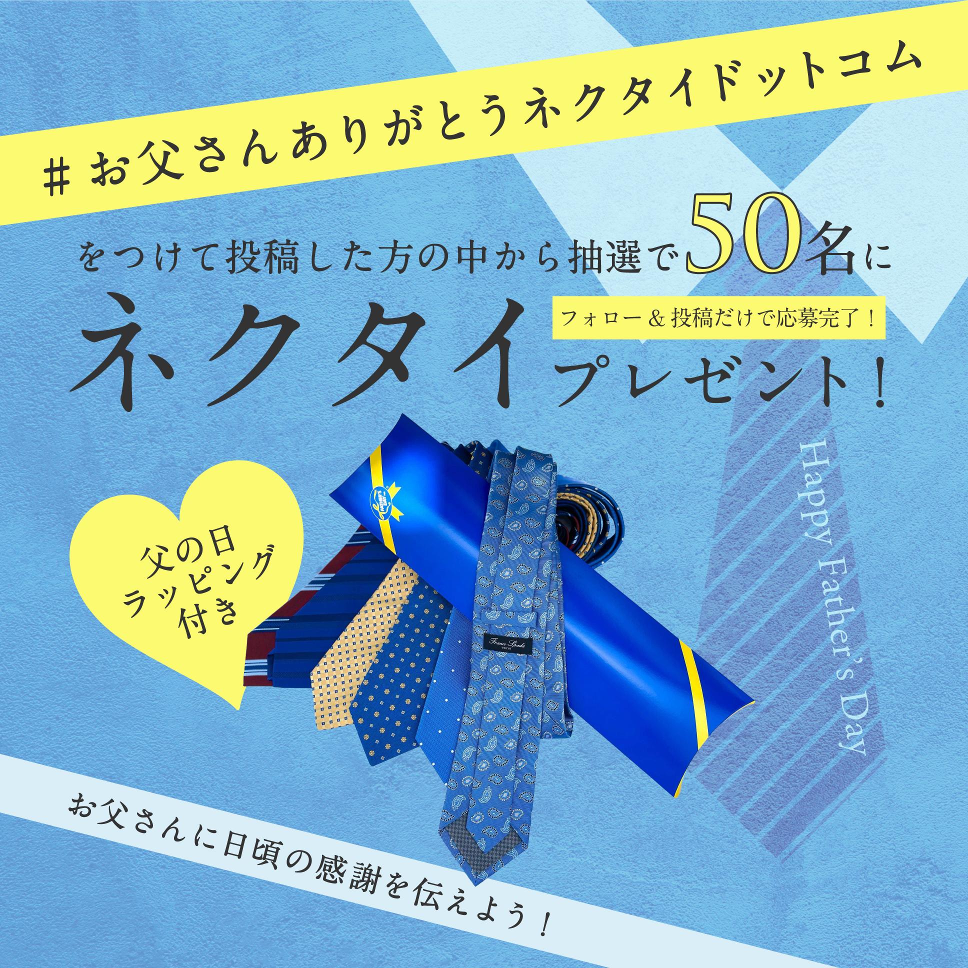 父の日プレゼントキャンペーン!「#お父さんありがとうネクタイドットコム」をつけてネクタイをゲット!