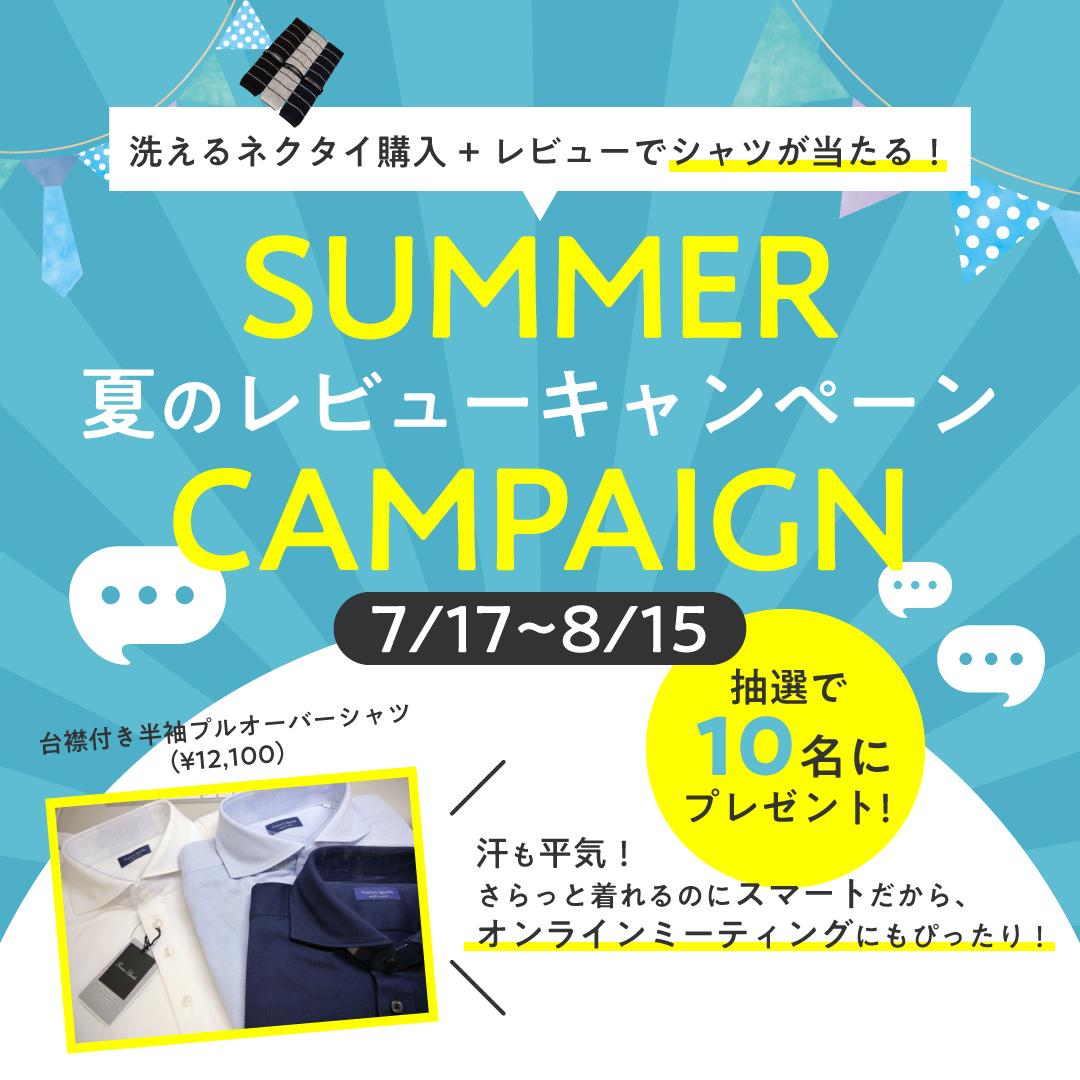 夏のレビューキャンペーン!洗えるネクタイの購入+レビュー投稿でシャツをゲットのチャンス!