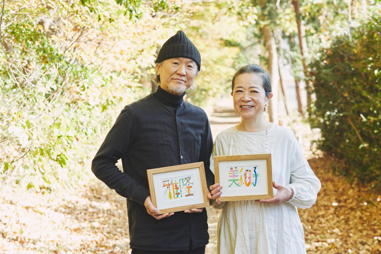 「雅隆」さんと「美和子」さんは憧れの夫婦