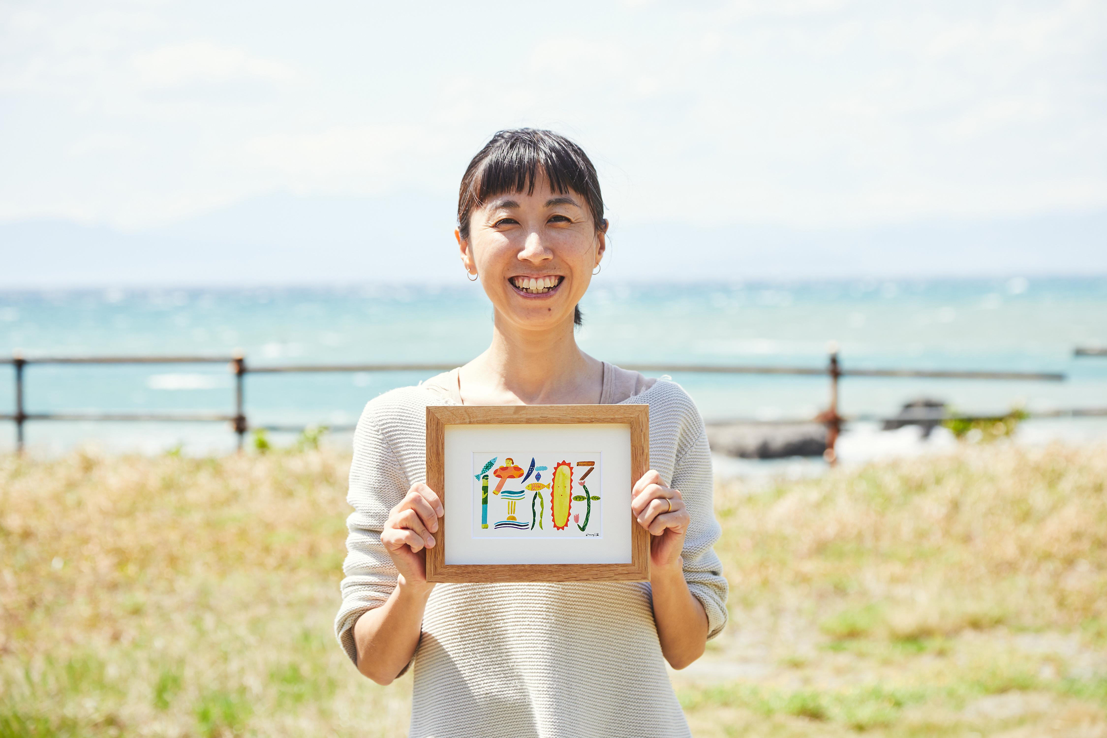 「佐知子」さんは海を愛するデザイナー