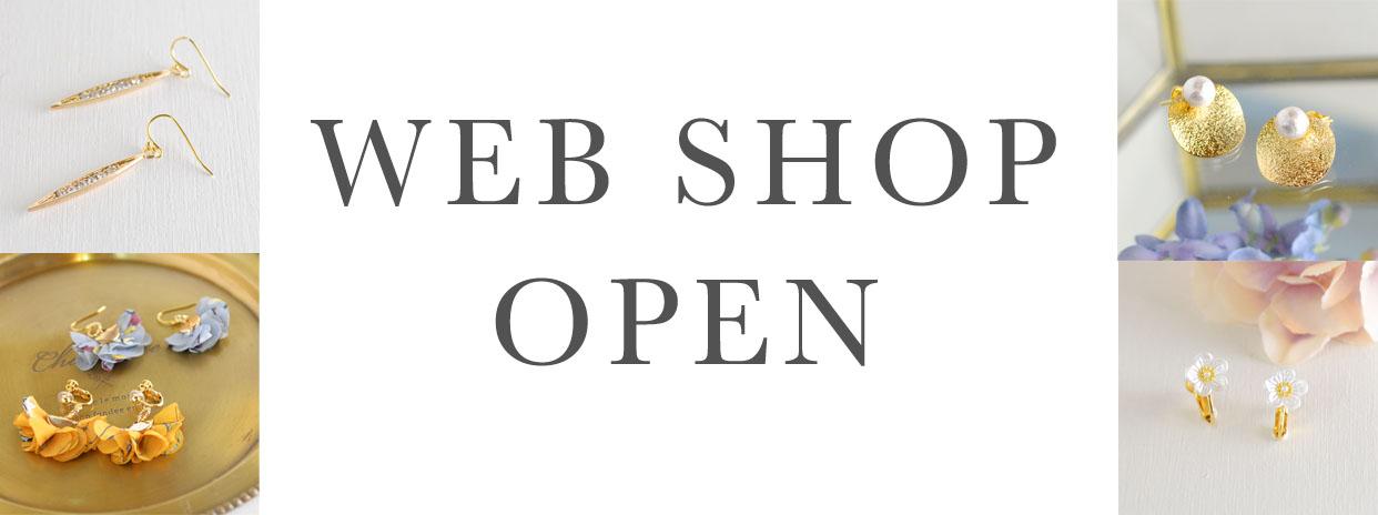 1年ぶりのWEB SHOPオープン!オープン記念クーポン配信♪