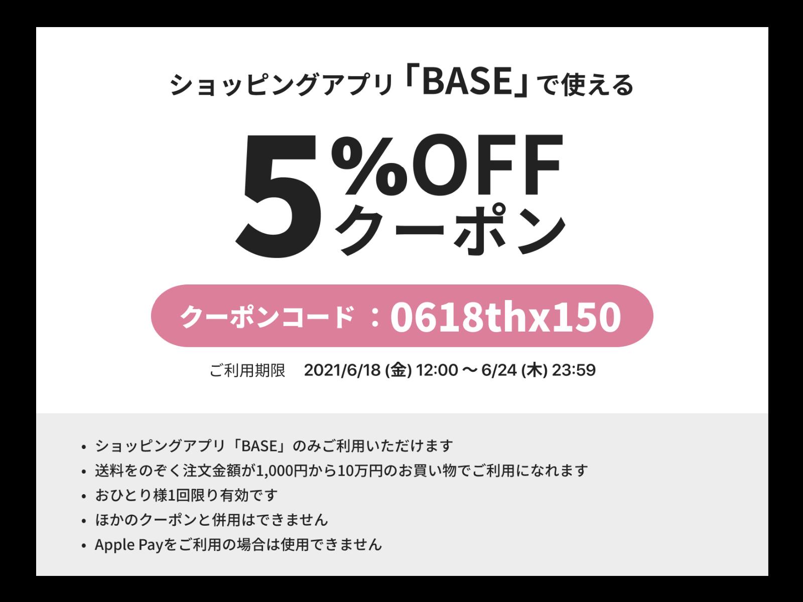 【終了しました】「BASEショッピングクーポン全商品5%OFF」キャンペーンのお知らせ
