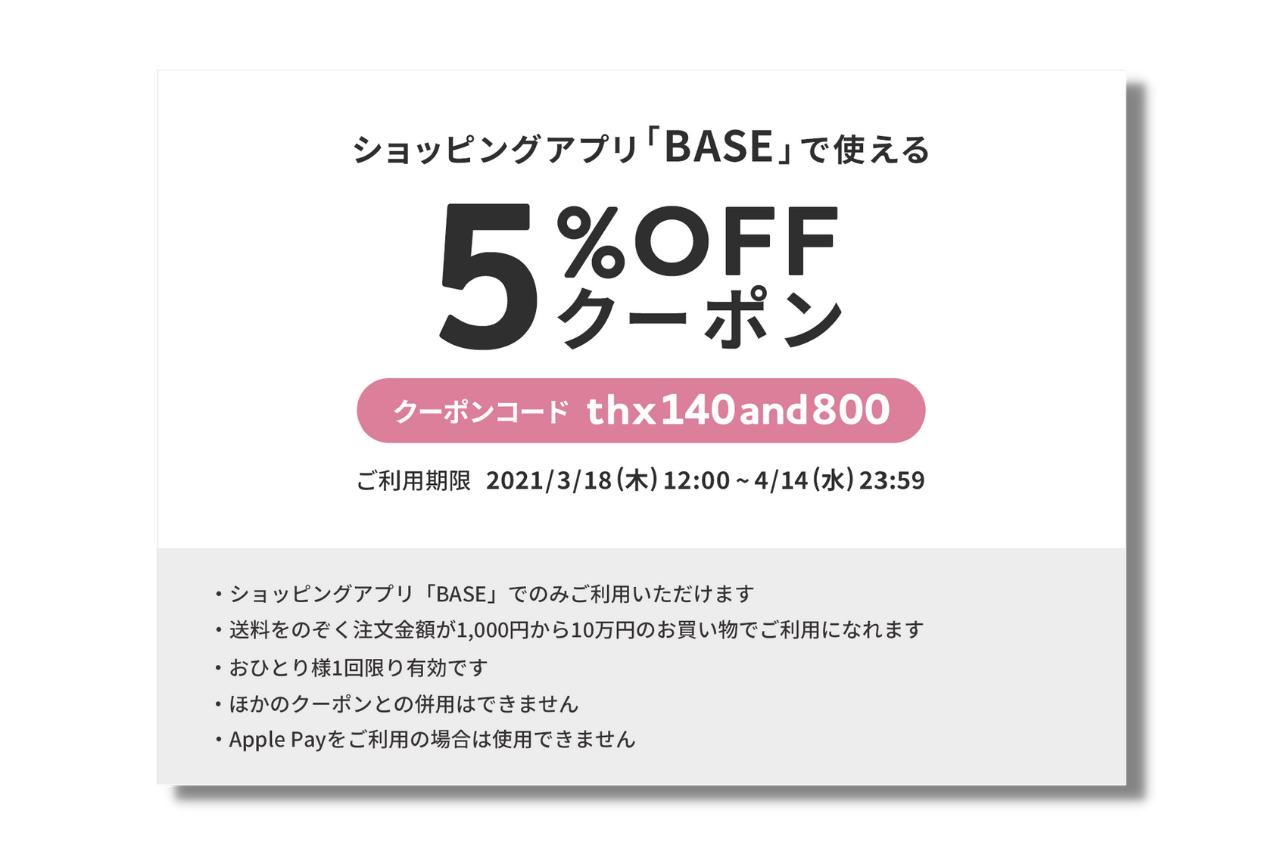 【終了】「BASEショッピングクーポン全商品5%OFF」キャンペーンのお知らせ