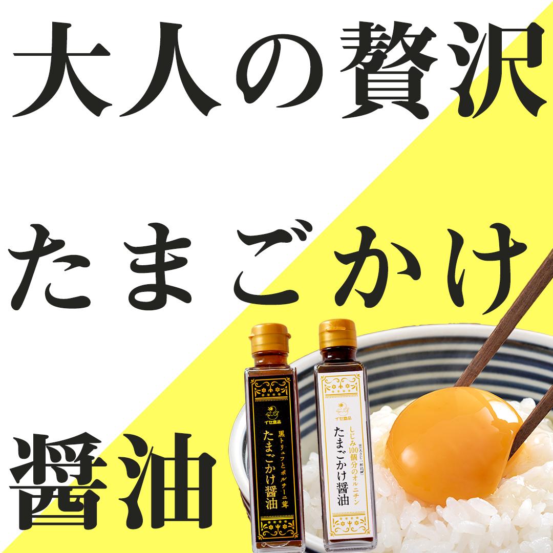 【TKG 2.0】卵かけごはんをアップデートせよ!!