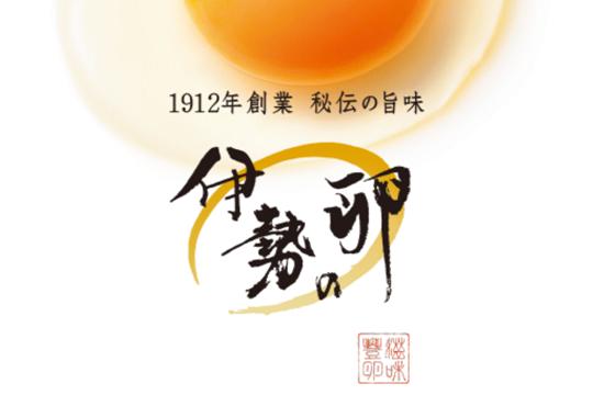 【販売終了】年末年始の手土産にピッタリ!!「伊勢の卵」美味しさのヒミツ