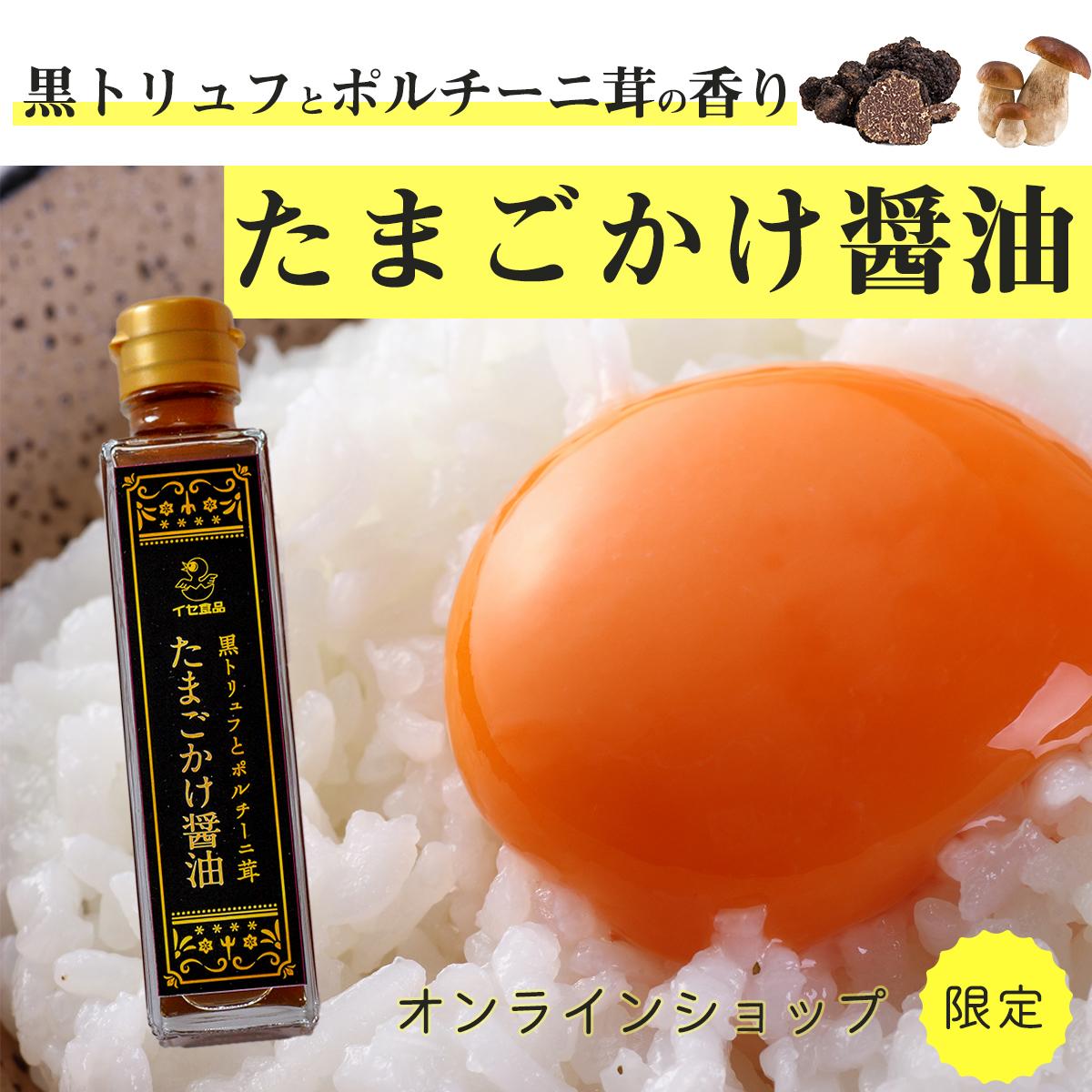 【普通のオムレツに飽きた人必見!】黒トリュフとポルチーニ茸の香りのお醤油でオムレツ