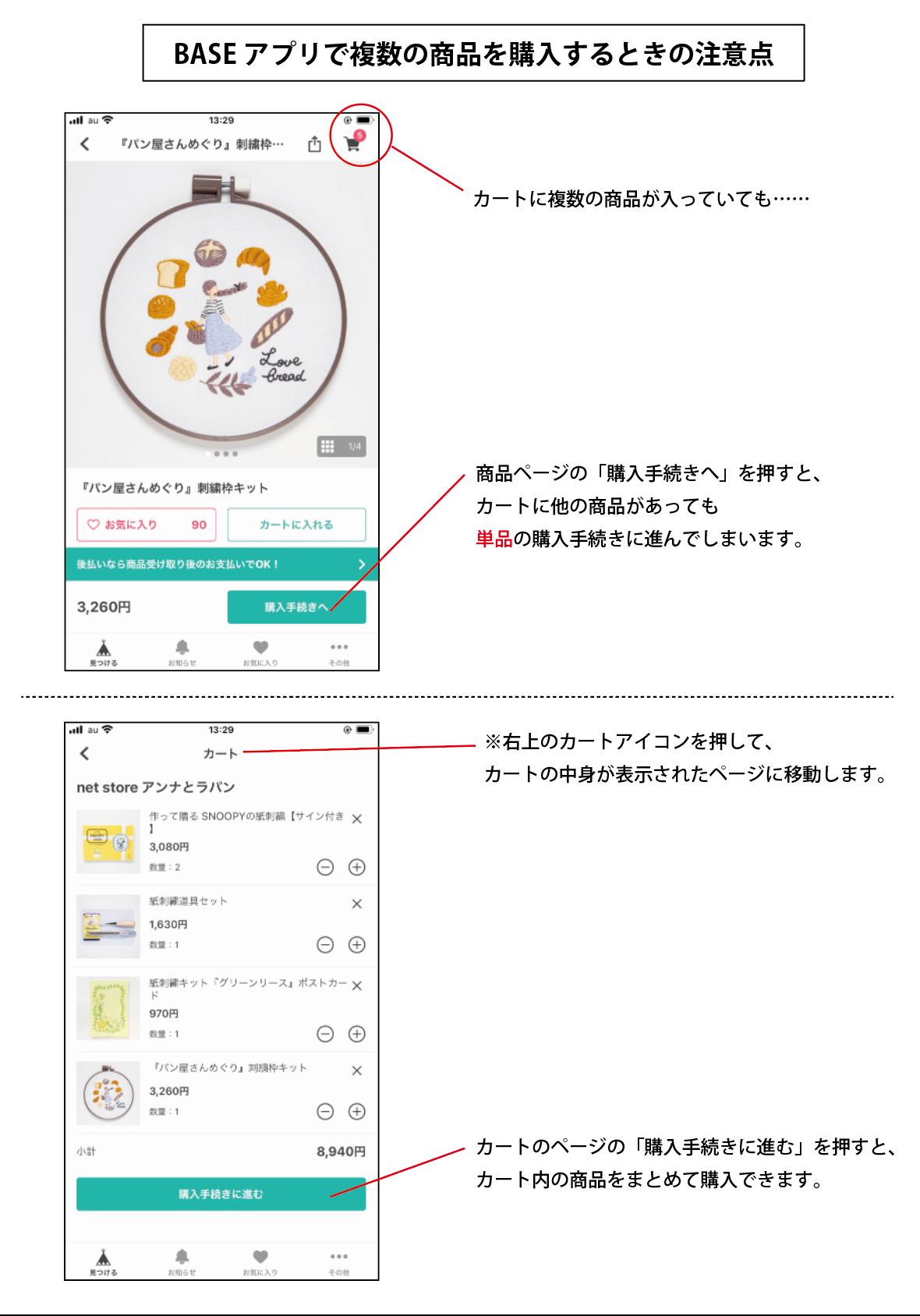 【ご案内】BASEアプリで単品の購入しかできないお客さまへ【解決方法】