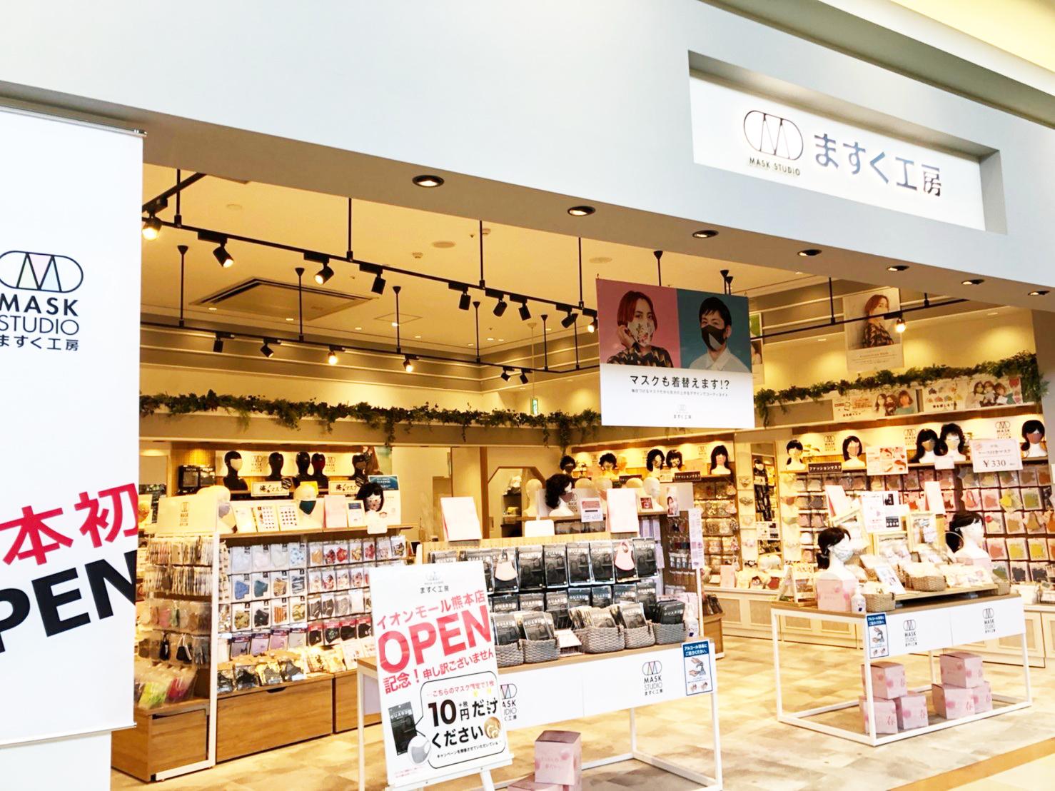 イオンモール熊本店オープン!
