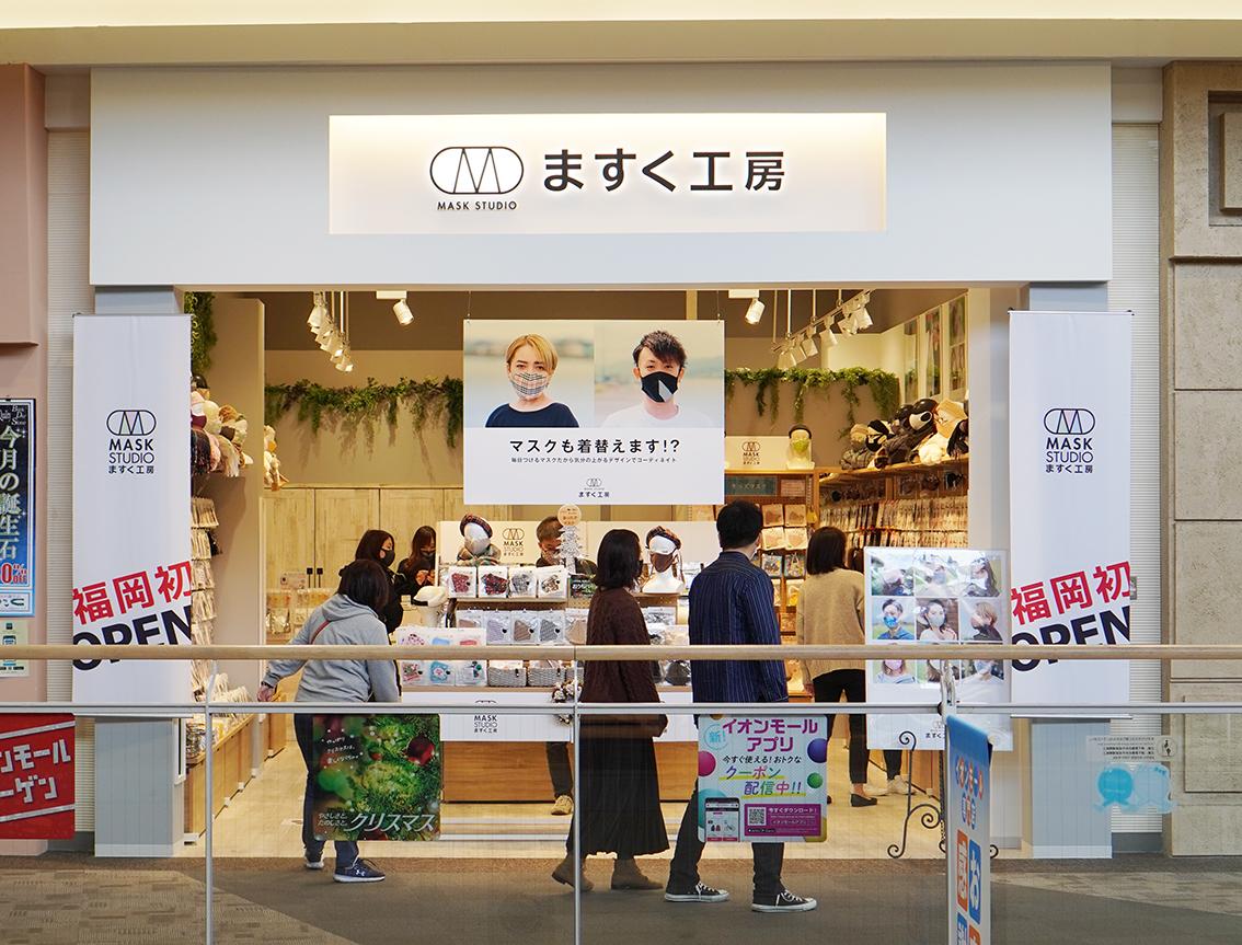 イオンモール福岡にNEW OPEN!
