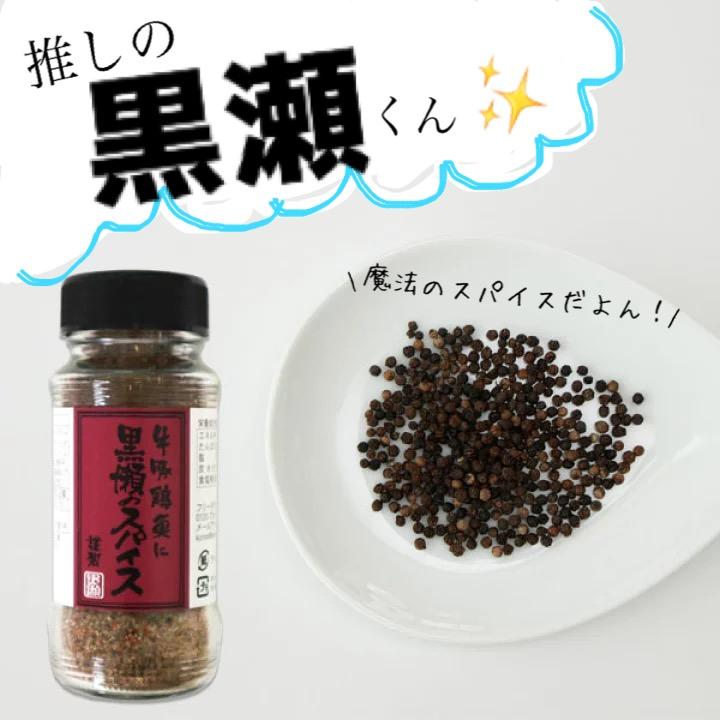 WEBスタッフ全員はまった!by黒瀬くん