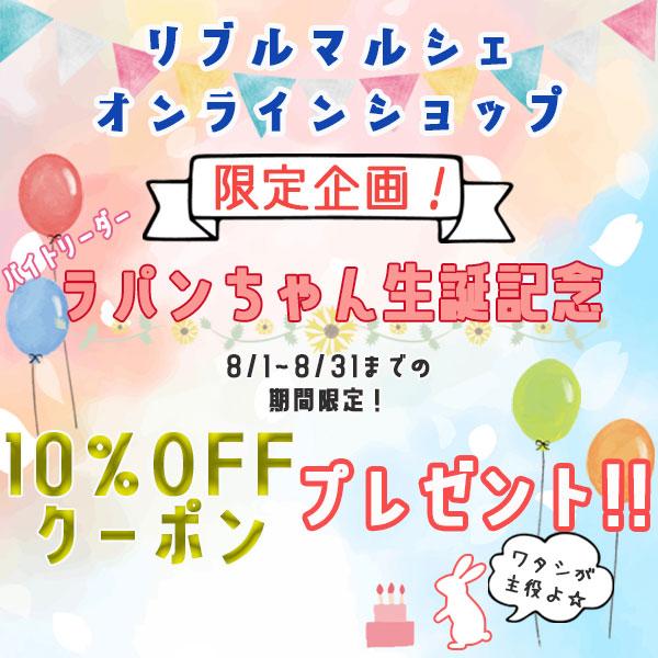 ラパンちゃん誕生月クーポン配布中!✨
