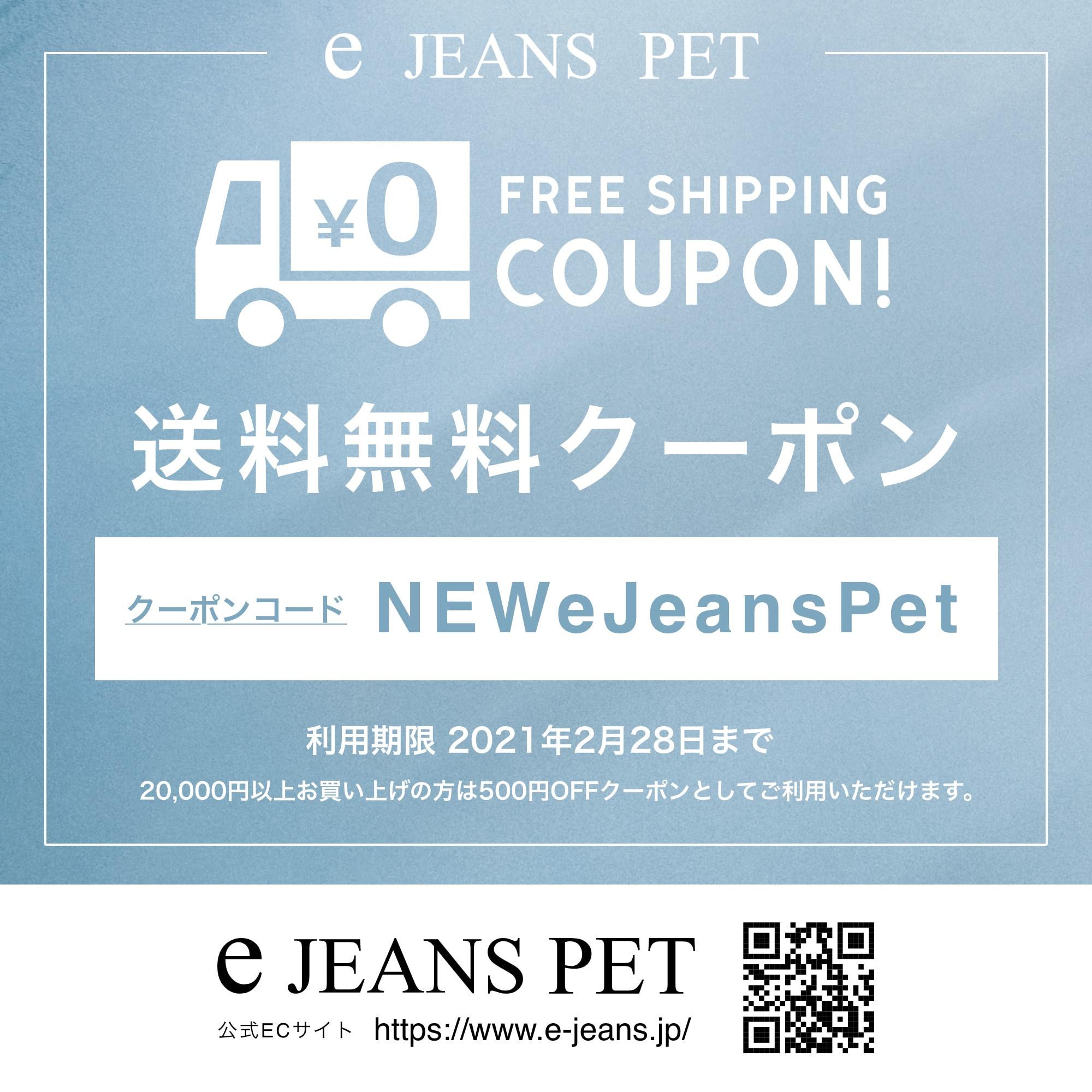 e JEANS PET発売記念!送料無料クーポンプレゼント!