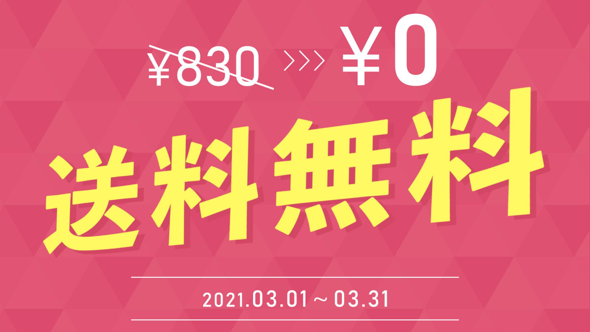 【NEWS】3月のみ!全品送料無料キャンペーン中!